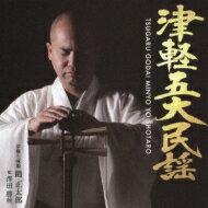 踊正太郎 / 津軽五大民謡 【CD】