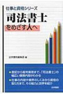 司法書士をめざす人へ 仕事と資格シリーズ / 法学書院 【本】