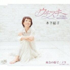 木下結子 / ウヰスキー 【CD Maxi】
