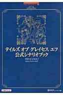 テイルズ・オブ・グレイセス・エフ公式シナリオブック BANDAI NAMCO Games Books / キュービスト 【本】