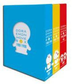 【送料無料】 DORAEMON THE MOVIE BOX 1980-2004+TWO 【スタンダード版】 【DVD】