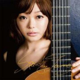 【送料無料】 朴葵姫(パク・キュヒ) / 『スペインの旅』 朴 葵姫(パク・キュヒ) 【CD】