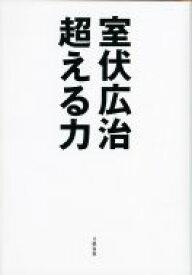 超える力 / 室伏広治 【本】