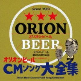 【送料無料】 オリオンビールCMソング大全集 【CD】