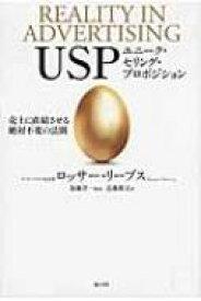 USP 売上に直結させる絶対不変の法則 / ロッサー・リーブス 【本】