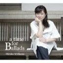 【送料無料】 ウィリアムス浩子 / Time For Ballads 【CD】
