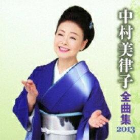 【送料無料】 中村美律子 ナカムラミツコ / 中村美律子全曲集2013 【CD】