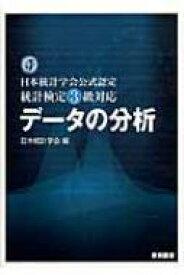 日本統計学会公式認定 統計検定3級対応 データの分析 / 日本統計学会 【本】