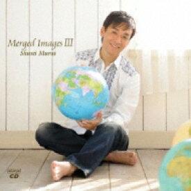 【送料無料】 村井秀清 ムライシュウセイ / Merged Images 3 【CD】