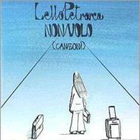 【送料無料】 Lello Petrarca / Nonvolo (Canzoni) 輸入盤 【CD】