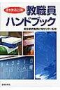 【送料無料】 教職員ハンドブック / 東京都教職員研修センター 【本】