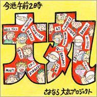 今池午前2時 【CD】
