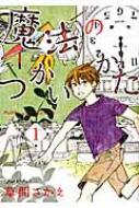 魔法のつかいかた 1 ウィングス・コミックス / 草間さかえ クサマサカエ 【コミック】