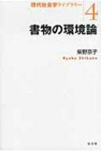 書物の環境論 現代社会学ライブラリー / 柴野京子著 【全集・双書】