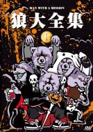 MAN WITH A MISSION マンウィズアミッション / 狼大全集? 【DVD】