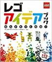 【送料無料】 レゴアイデアブック なんでもつくれる! / ダニエル・リプコーウィッツ 【本】