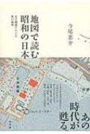 地図で読む昭和の日本 定点観測でたどる街の風景 / 今尾恵介 イマオケイスケ 【本】
