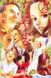 ちはやふる 18 Be Love Kc / 末次由紀 スエツグユキ 【コミック】
