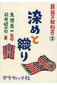 染めと織り 民藝の教科書 / 萩原健太郎 (ライター・フォトグラファー) 【本】