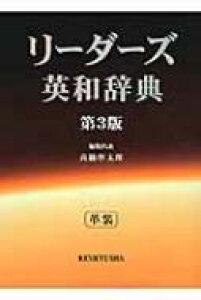 【送料無料】 リーダーズ英和辞典 / 高橋作太郎 【辞書・辞典】