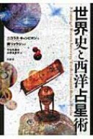 【送料無料】 世界史と西洋占星術 / ニコラス・キャンピオン 【本】