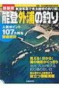 【送料無料】 能登外浦の釣り 航空写真で見る絶好の釣り場! / 全日本磯釣連盟 【本】