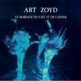 Art Zoyd アートゾイド / Le Mariage Du Ciel Et De L'enfer: 天国と地獄の結婚 【CD】
