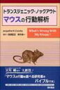 【送料無料】 トランスジェニック・ノックアウトマウスの行動解析 / J.n.クラウリー 【本】