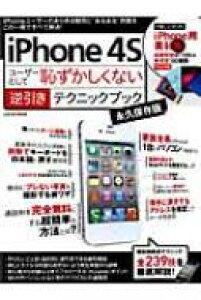 Iphone4sユーザーとして恥ずかしくない逆引きテクニックブック インフォレストムック 【ムック】