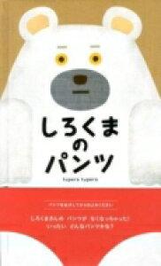 しろくまのパンツ / tupera tupera 【絵本】