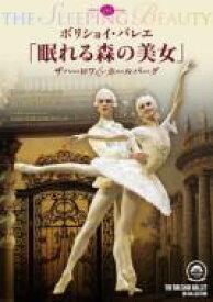 【送料無料】 バレエ&ダンス / 『眠れる森の美女』 グリゴローヴィチ振付、ボリショイ・バレエ、ザハーロワ、ホールバーグ、他(2011) 【DVD】