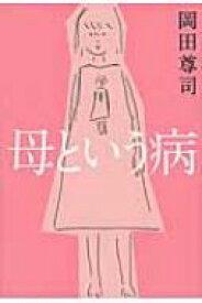 母という病 / 岡田尊司 【本】