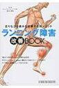 【送料無料】 ランニング障害改善BOOK 走りながら痛みを改善する新メソッド / 鈴木清和 【本】
