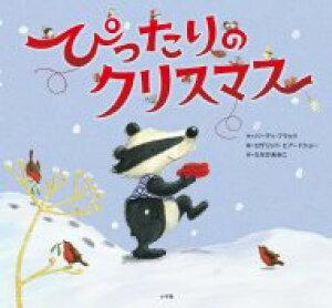 ぴったりのクリスマス / ブラックバーディ 【絵本】