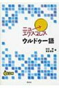 【送料無料】 ニューエクスプレス ウルドゥー語 CD付 / 萩田博 【本】