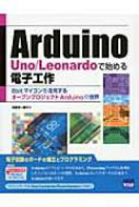 【送料無料】 Arduino Uno / Leonardoで始める電子工作 8bitマイコンを活用するオープンプロジェクトArduinoの世界 / 田原淳一郎 【本】