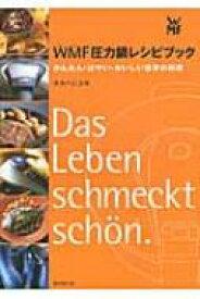 WMF圧力鍋レシピブック かんたん・はやい・おいしい世界の料理 / タカハシユキ 【本】