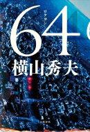 64 / 横山秀夫 【本】