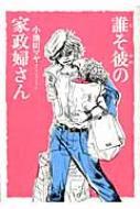誰そ彼の家政婦さん フィールコミックス / 小池田マヤ 【コミック】