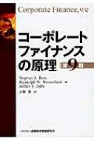 【送料無料】 コーポレートファイナンスの原理 / スティーヴン・A・ロス 【本】