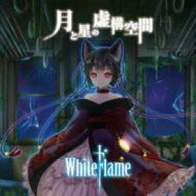 WhiteFlame / 月と星の虚構空間 【Hi Quality CD】