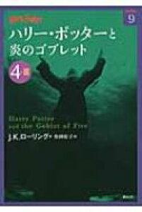 ハリー・ポッターと炎のゴブレット 4‐3 ハリー・ポッター文庫 / J.K.ローリング 【文庫】