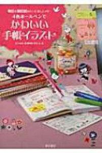 4色ボールペンでかわいい手帳イラスト 毎日を絵日記みたいに楽しくメモ! / 石川由紀著 【本】