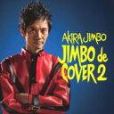 【送料無料】 神保彰 ジンボアキラ / Jimbo De Cover 2 【CD】