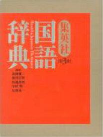 【送料無料】 集英社国語辞典 / 森岡健二 【辞書・辞典】
