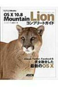 Mac Os X 10.8 Mountain Lion コンプリートガイド / マックピープル編集部 【本】