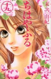 ちはやふる 19 BE LOVE KC / 末次由紀 スエツグユキ 【コミック】