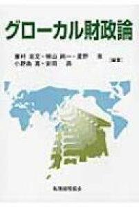 【送料無料】 グローカル財政論 / 兼村?文 【本】