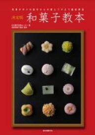 【送料無料】 決定版 和菓子教本 和菓子作りの基本から手順とワザまで徹底解説 / 日本菓子教育センター 【本】