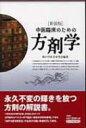 【送料無料】 中医臨床のための方剤学 / 神戸中医学研究会 【本】